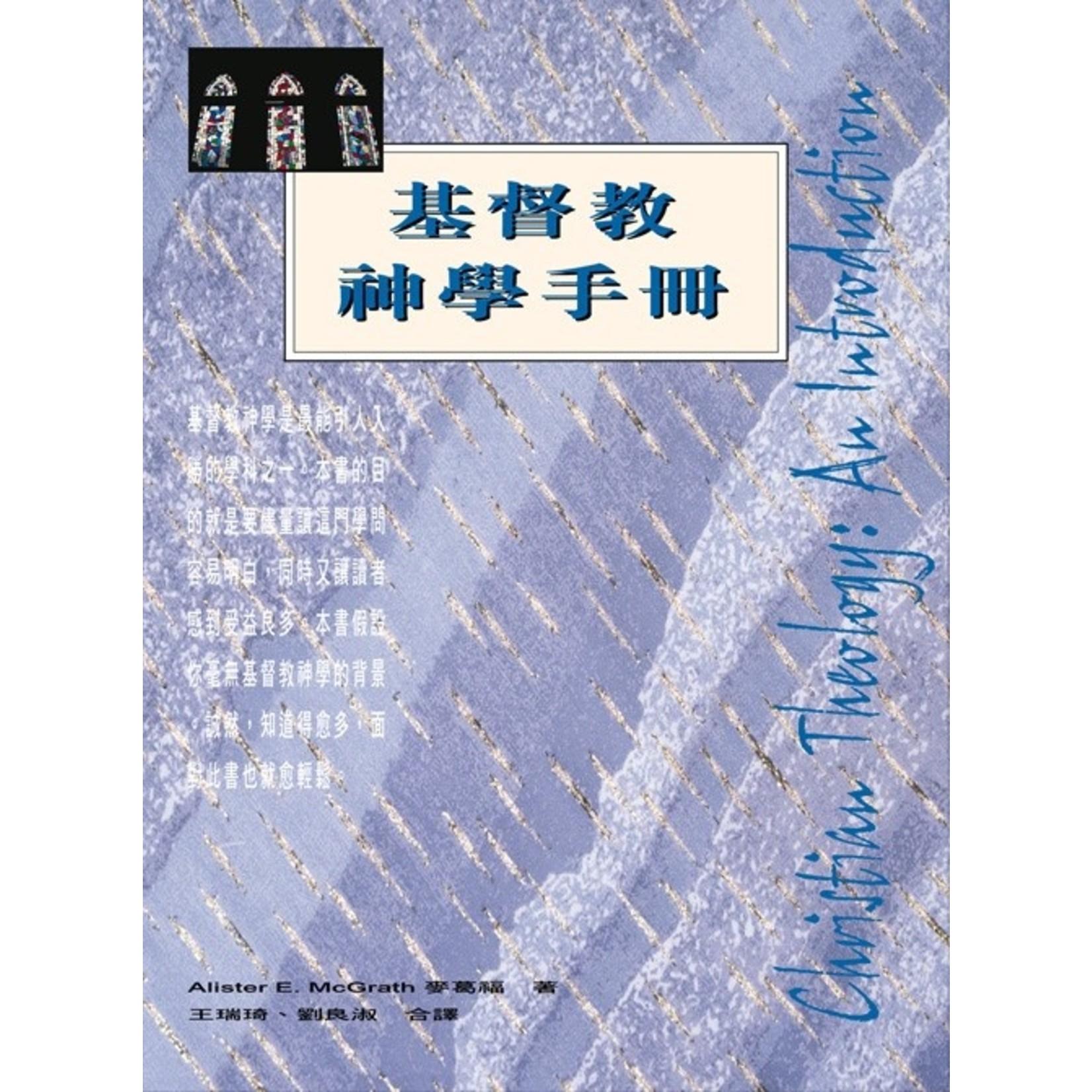 校園書房 Campus Books 基督教神學手冊 Christian Theology: An Introduction