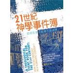 校園書房 Campus Books 21世紀神學事件簿:如何在多元處境下做神學?