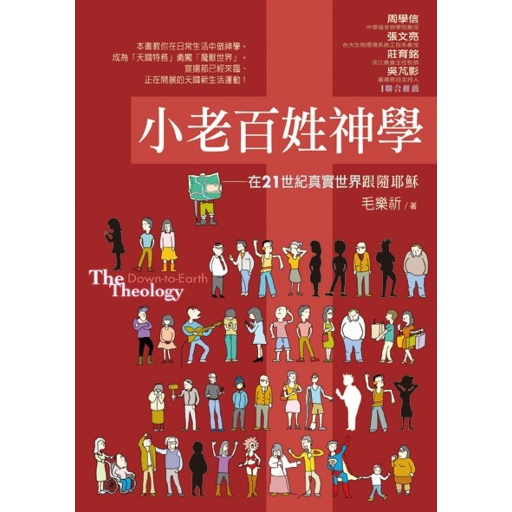 校園書房 Campus Books 小老百姓神學:在21世紀真實世界跟隨耶穌 The Down-to-Earth Theology