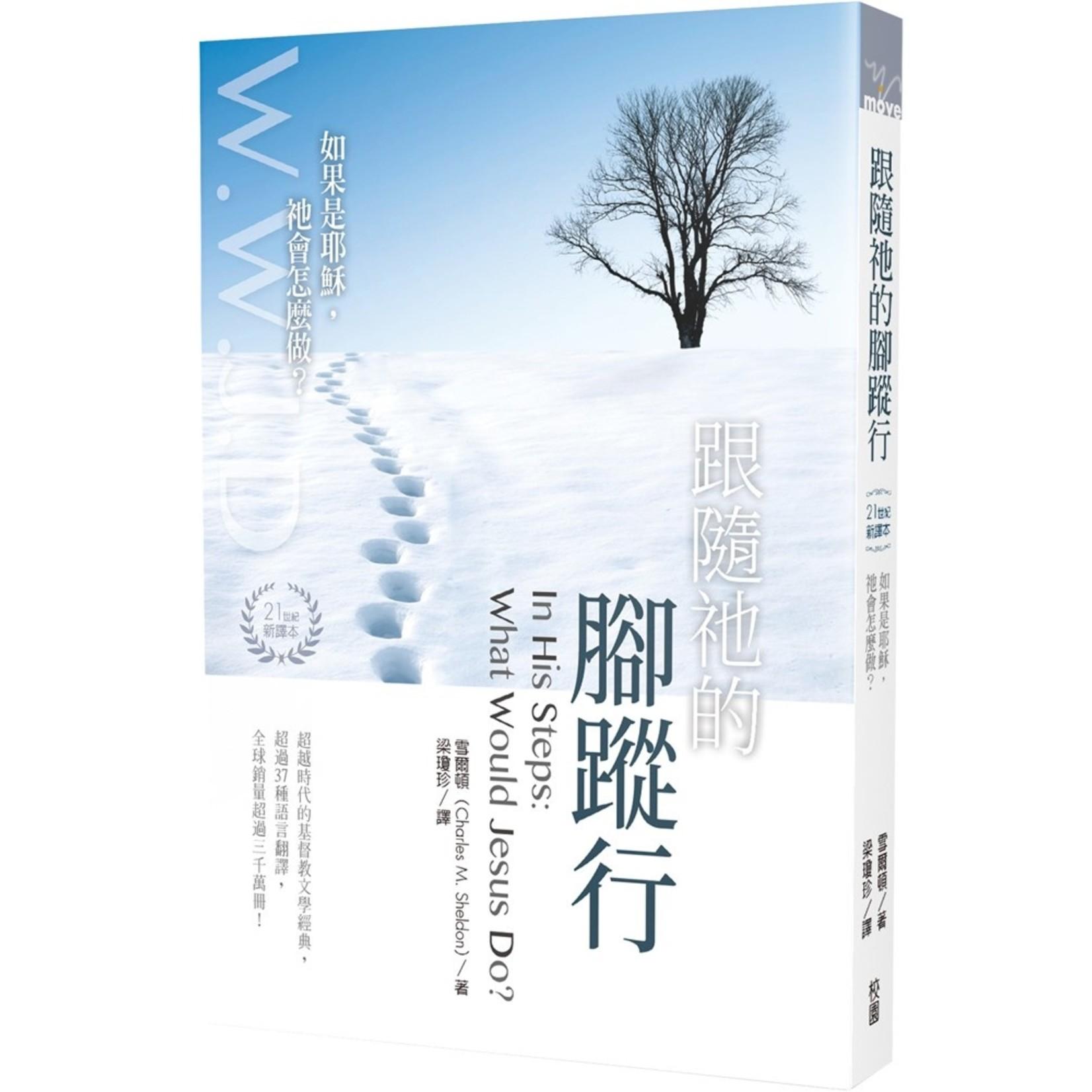 校園書房 Campus Books 跟隨祂的腳蹤行(21世紀新譯本):如果是耶穌,祂會怎麼做? In His Steps : What Would Jesus Do?