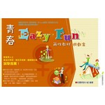 校園書房 Campus Books 青春EASY FUN:兩性教材遊戲盒