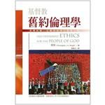 校園書房 Campus Books 基督教舊約倫理學:建構神學、社會與經濟的倫理三角