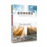 天恩 Grace Publishing House 重現神的聲音:形塑不同聖經文體的講章