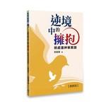 天恩 Grace Publishing House 逆境中的擁抱:絕處逢神單親路(教師版)