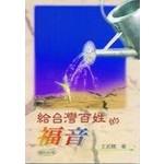 天恩 Grace Publishing House 給台灣百姓的福音