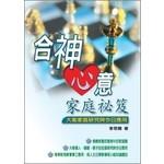 天恩 Grace Publishing House 合神心意家庭秘笈:大衛家庭研究與今日應用