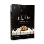 天恩 Grace Publishing House 無盡的歌:教會音樂與敬拜的13堂課
