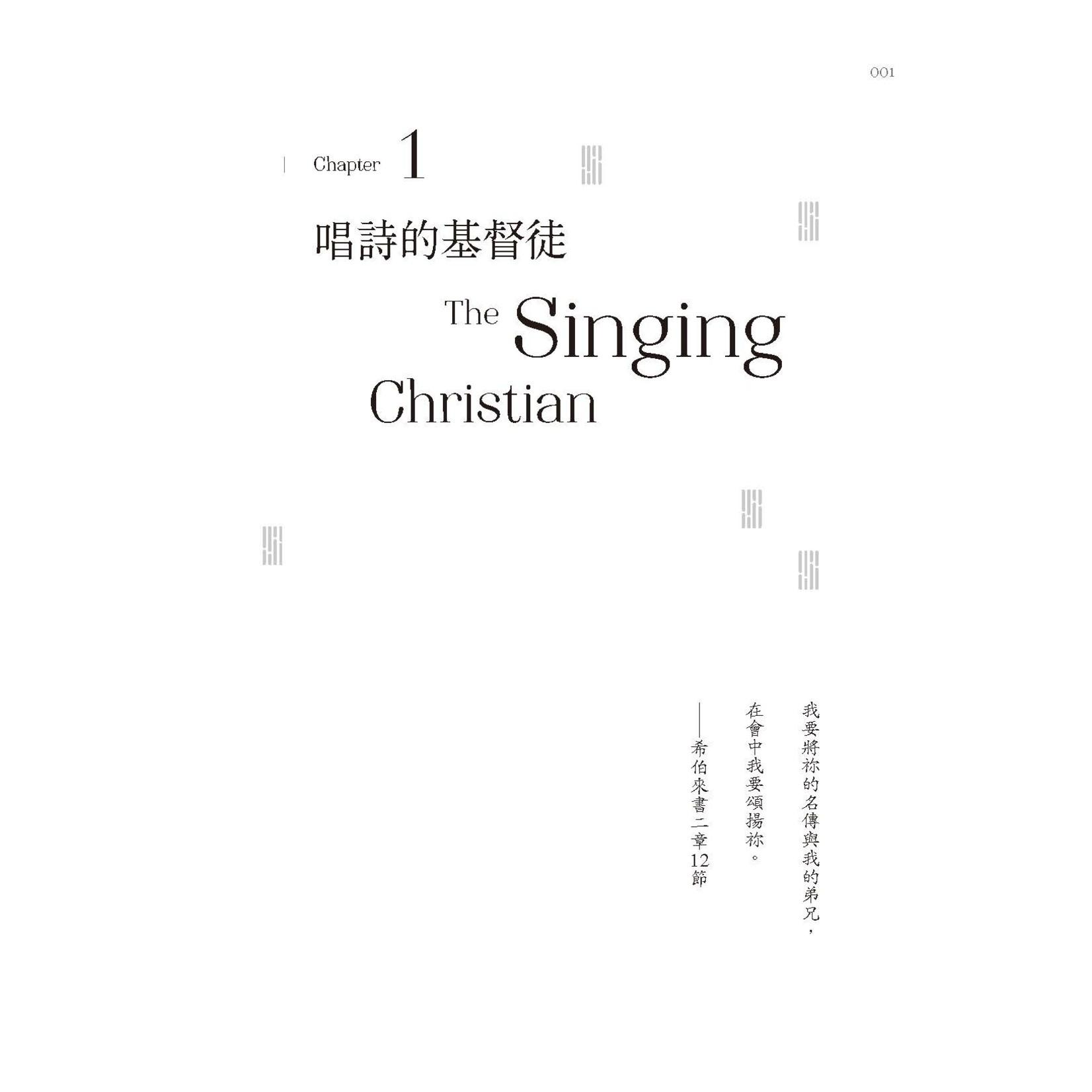 天恩 Grace Publishing House 無盡的歌:教會音樂與敬拜的13堂課 13 Lessons in Music and Worship of the Church