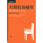 基道 Logos Book House 短期牧養輔導:理念與介入方法