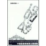 基道 Logos Book House 中國基督教唯愛主義運動