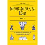 基道 Logos Book House 神學與神學方法15講
