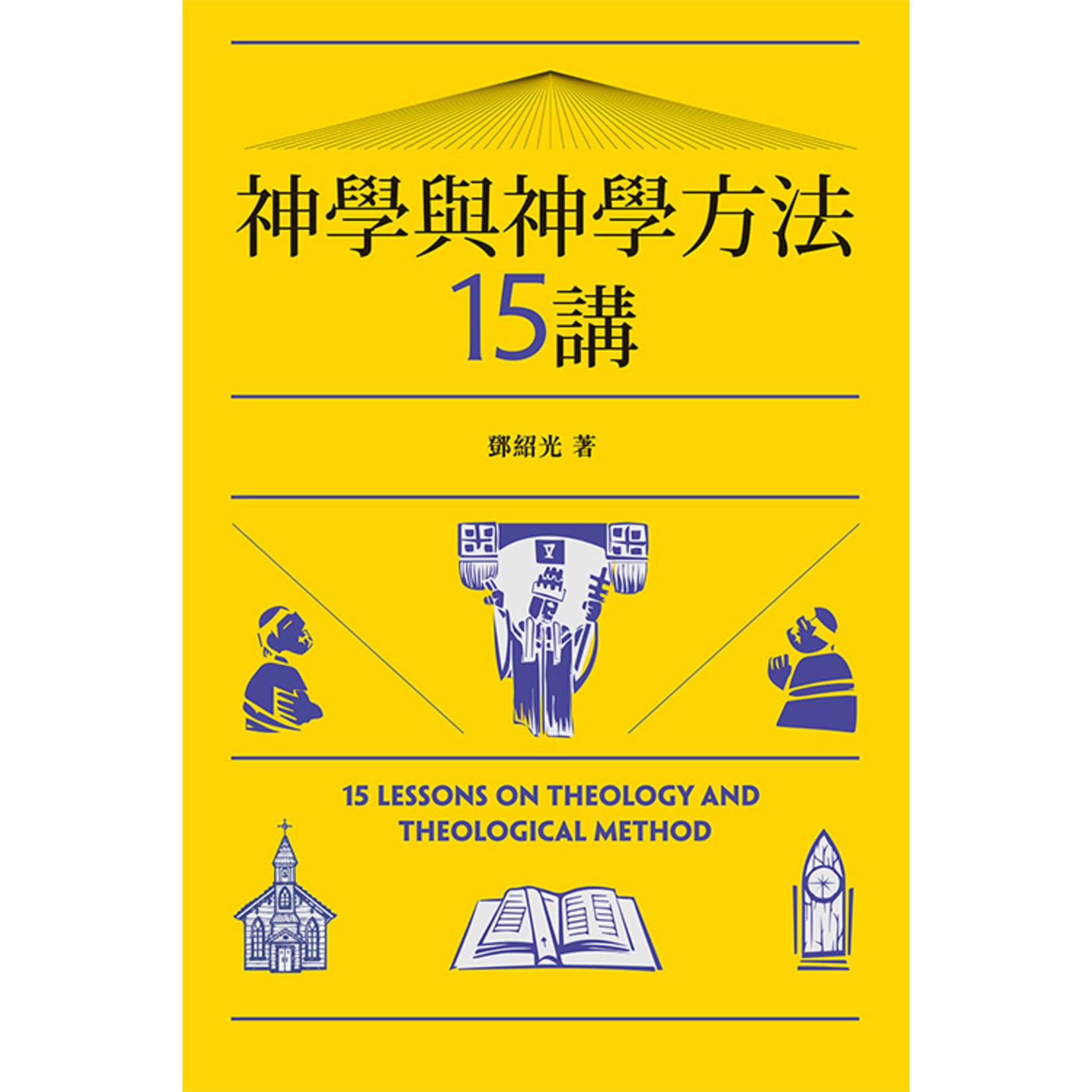 基道 Logos Book House 神學與神學方法15講 15 Lessons on Theology and Theological Method
