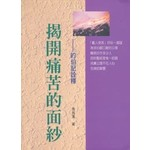 華人基督徒培訓供應中心 Chinese Christian Training Resources Center 揭開痛苦的面紗:約伯記詮釋