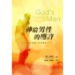 聖經資源中心 CCLM 神給男性的應許:男性必備的生命寶典