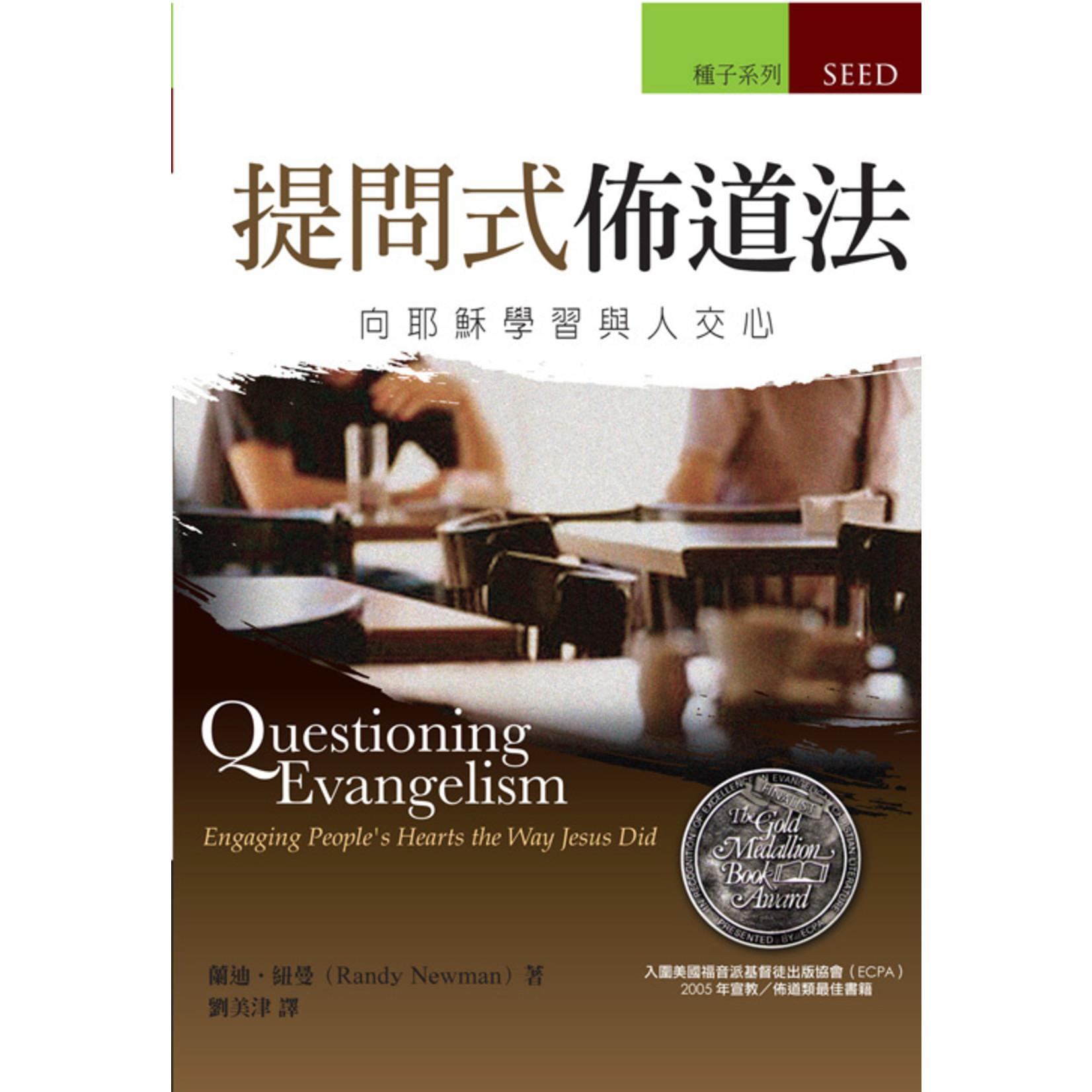 美國麥種傳道會 AKOWCM 提問式佈道法:向耶穌學習與人交心 Questioning Evangelism: Engaging People's Hearts the Way Jesus Did