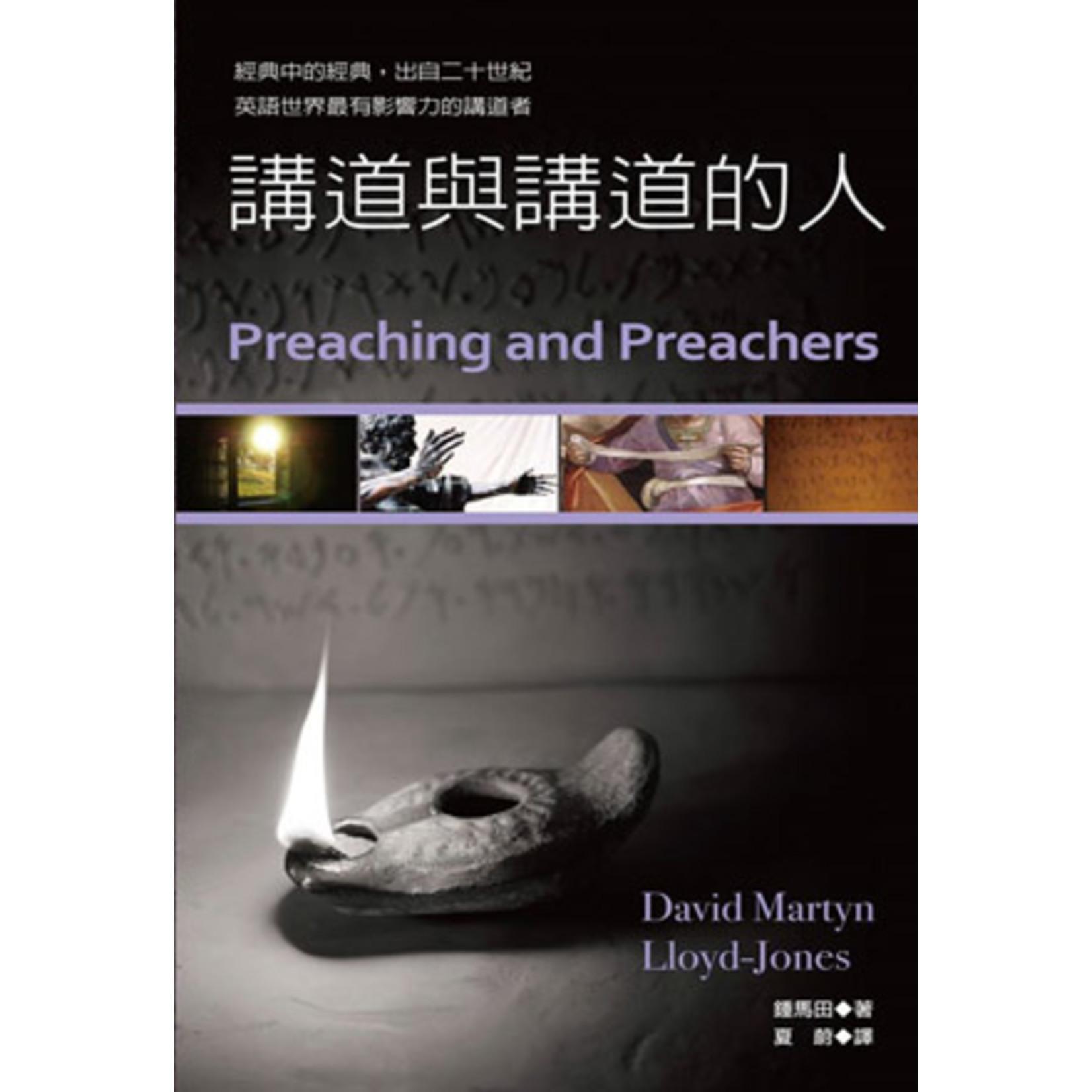 美國麥種傳道會 AKOWCM 講道與講道的人 Preaching and Preachers