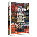 中華福音神學院 China Evangelical Seminary 宣教視野2.0:以世界觀為基礎的聖經口述運動