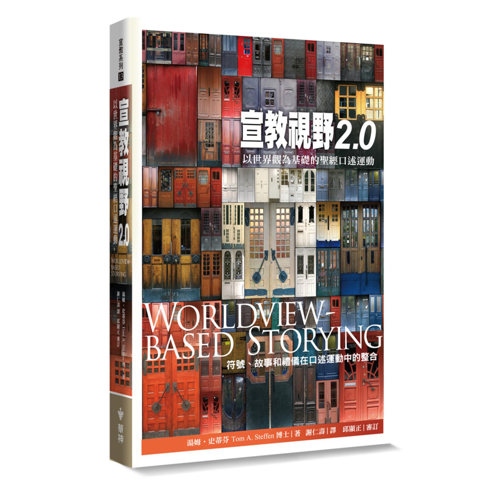 中華福音神學院 China Evangelical Seminary 宣教視野2.0:以世界觀為基礎的聖經口述運動 Worldview-based Storying: The Integration of Symbol, Story, and Ritual in the Or