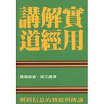 中華福音神學院 China Evangelical Seminary 實用解經講道(已改名為:合乎聖經的講道)