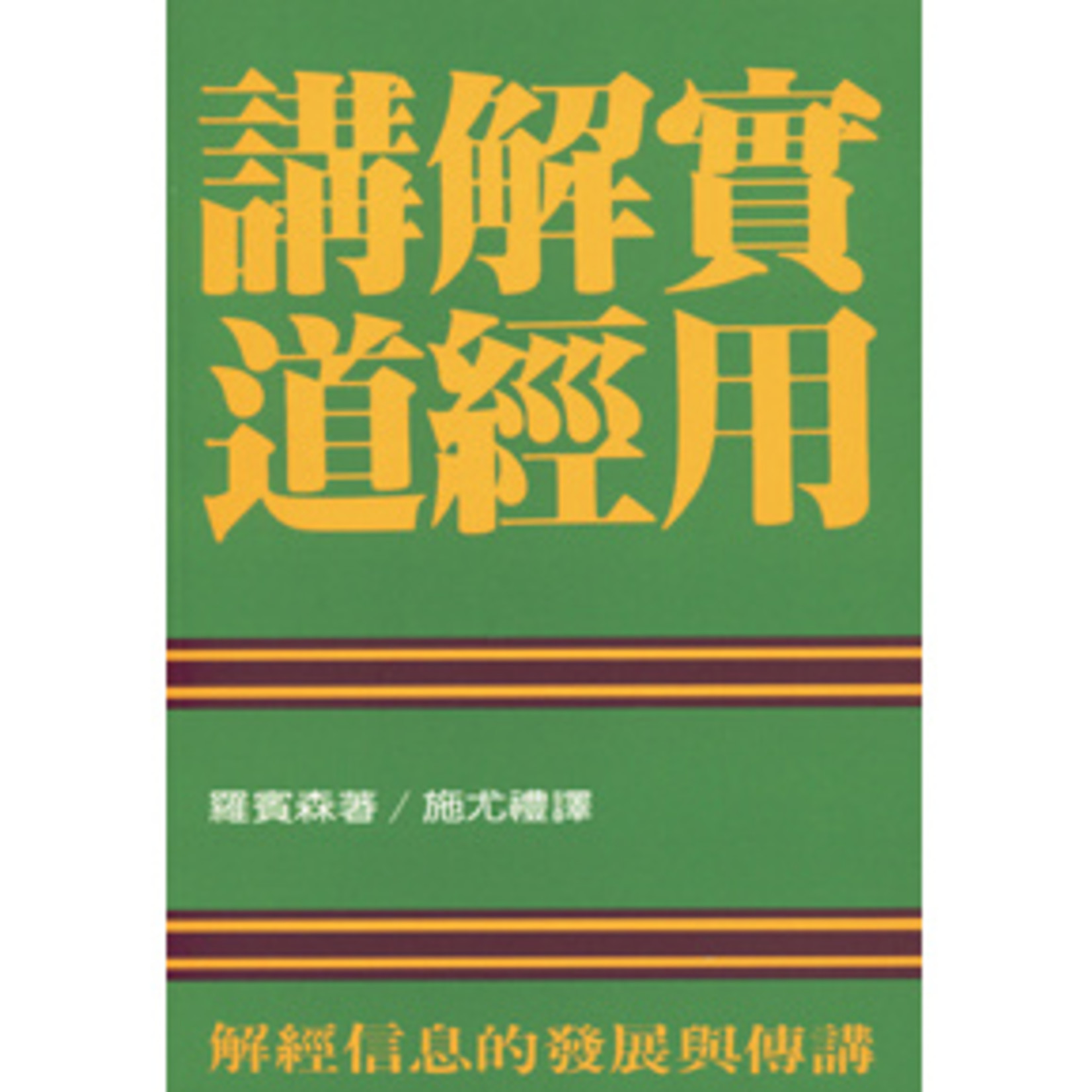 中華福音神學院 China Evangelical Seminary 實用解經講道(已改版為:合乎聖經的講道) Biblical Preaching