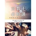 中華福音神學院 China Evangelical Seminary 宣教士的必修課:知己知彼的人類學知識