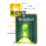 中華福音神學院 China Evangelical Seminary 靈恩神學與歷史探討