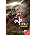 道聲 Taosheng Taiwan 抓準神的話:閱讀、詮釋和應用聖經的實用指南