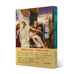 台灣商務印書館 The Commerical Press Taiwan 謀殺耶穌:關於耶穌之死的真實歷史