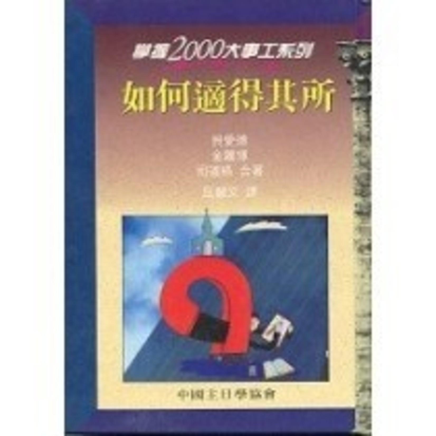 中國主日學協會 China Sunday School Association 如何適得其所(掌握2000大事工系列)
