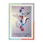 中國主日學協會 China Sunday School Association 與眾不同的聖經教學