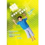 中國主日學協會 China Sunday School Association 躍:有創造力的兒童事工