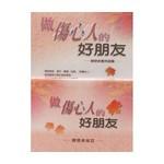 中國主日學協會 China Sunday School Association 做傷心人的好朋友:關懷者實用錦囊