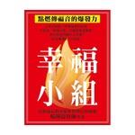 中國主日學協會 China Sunday School Association 幸福小組:燃點傳福音的爆發力