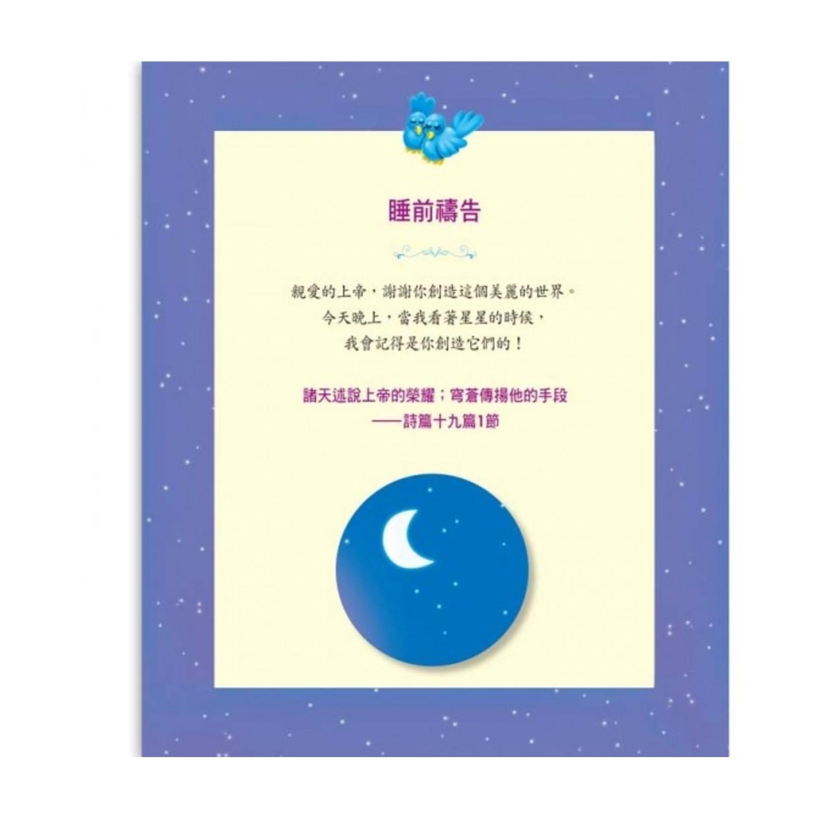 中國主日學協會 China Sunday School Association 我的第一本床邊聖經故事:20個最受歡迎的聖經故事與禱告