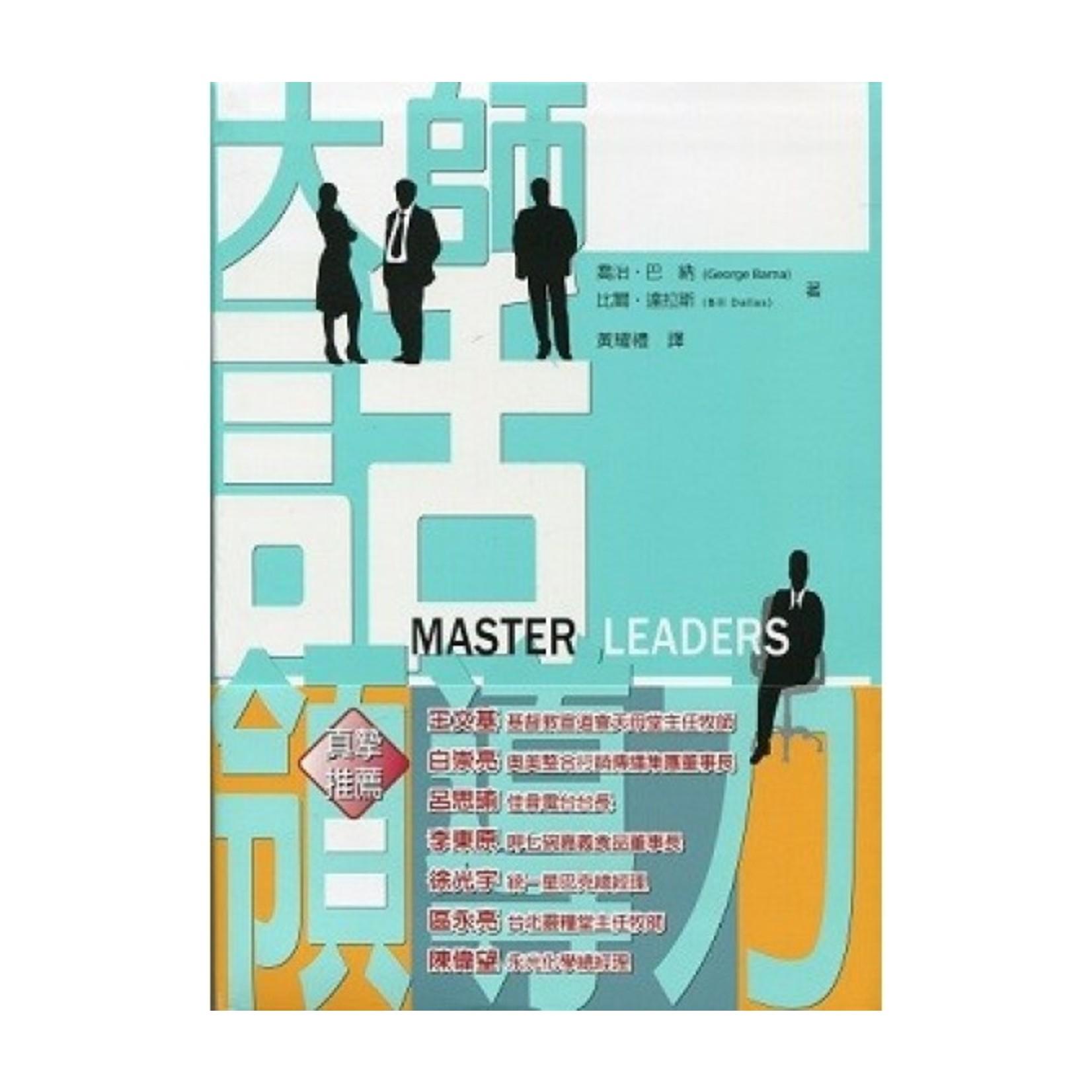 中國主日學協會 China Sunday School Association 大師話領導力 Master Leaders
