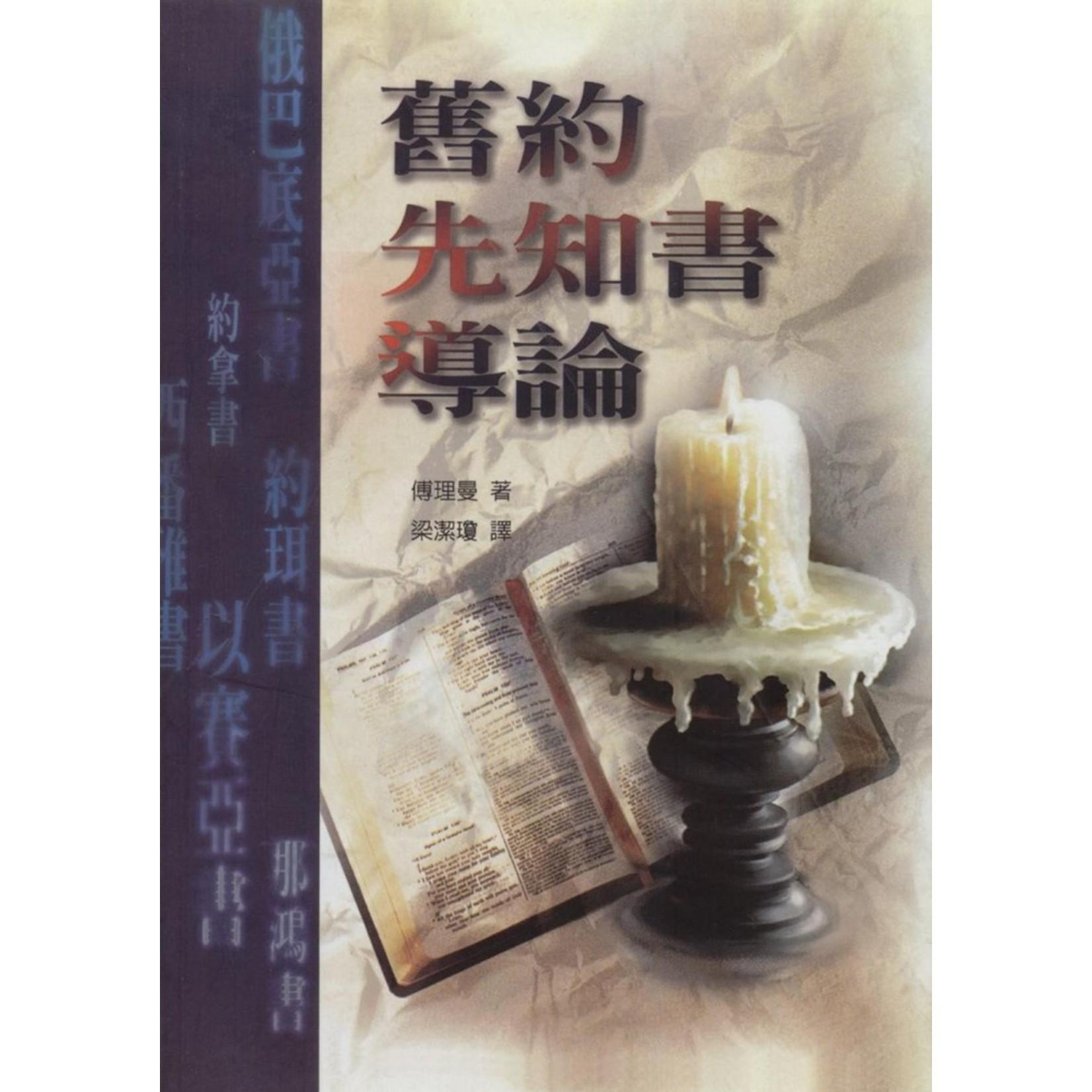 中華福音神學院 China Evangelical Seminary 舊約先知書導論 An Introduction to the Old Testament Prophets