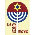 中華福音神學院 China Evangelical Seminary 以色列史綜覽