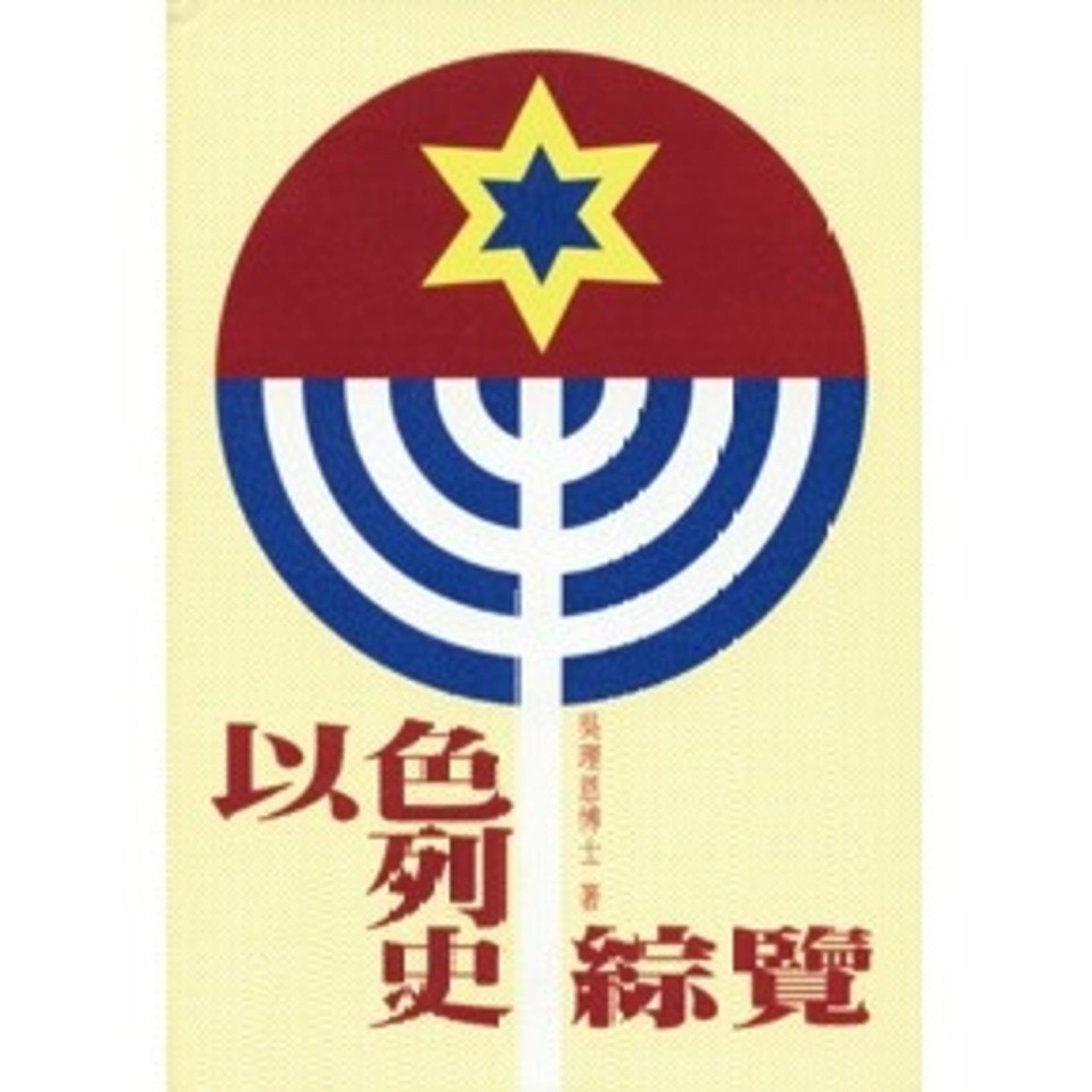 中華福音神學院 China Evangelical Seminary 以色列史綜覽 A Survey of Israels History