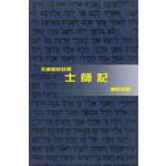 天道書樓 Tien Dao Publishing House 天道聖經註釋:士師記
