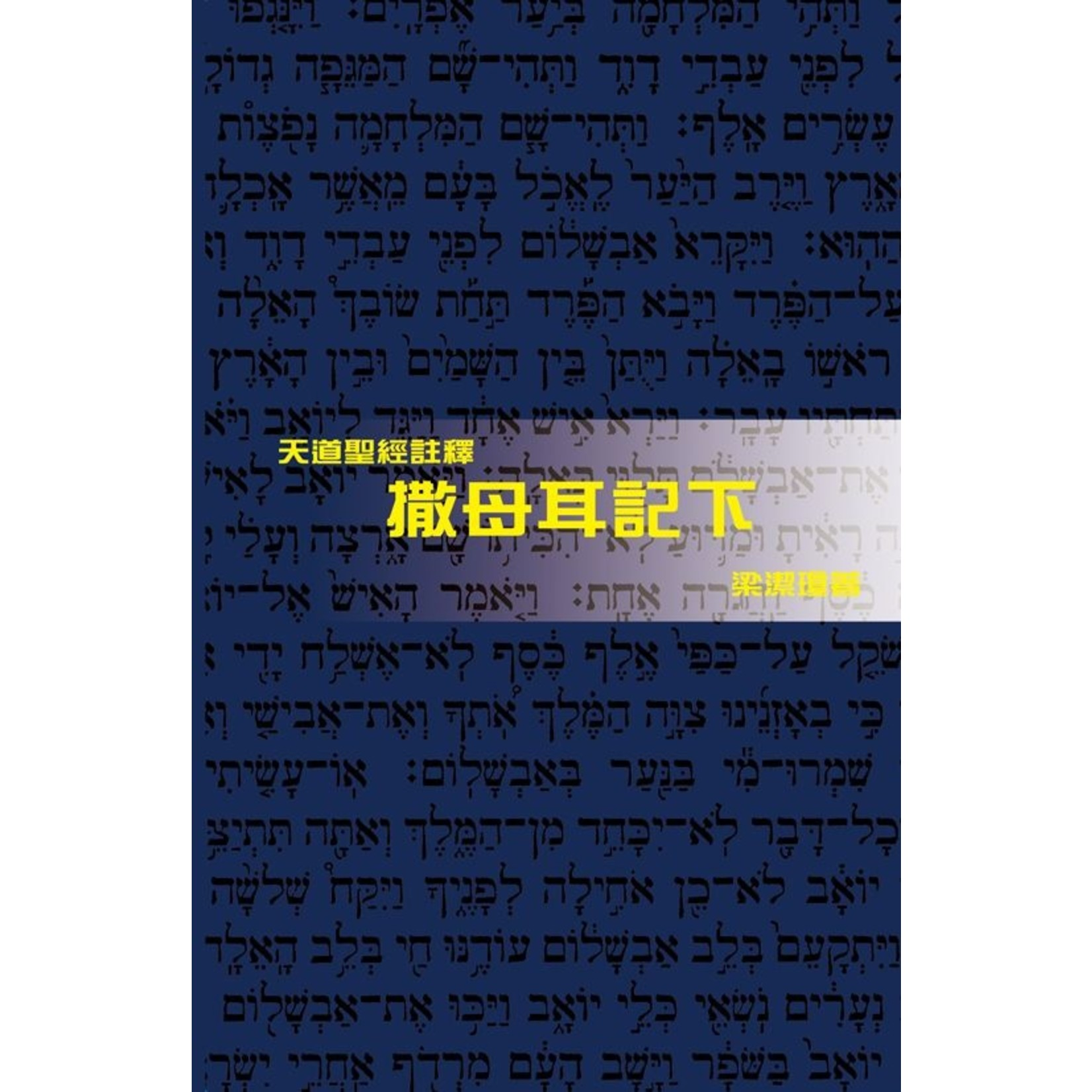 天道書樓 Tien Dao Publishing House 天道聖經註釋:撒母耳記下
