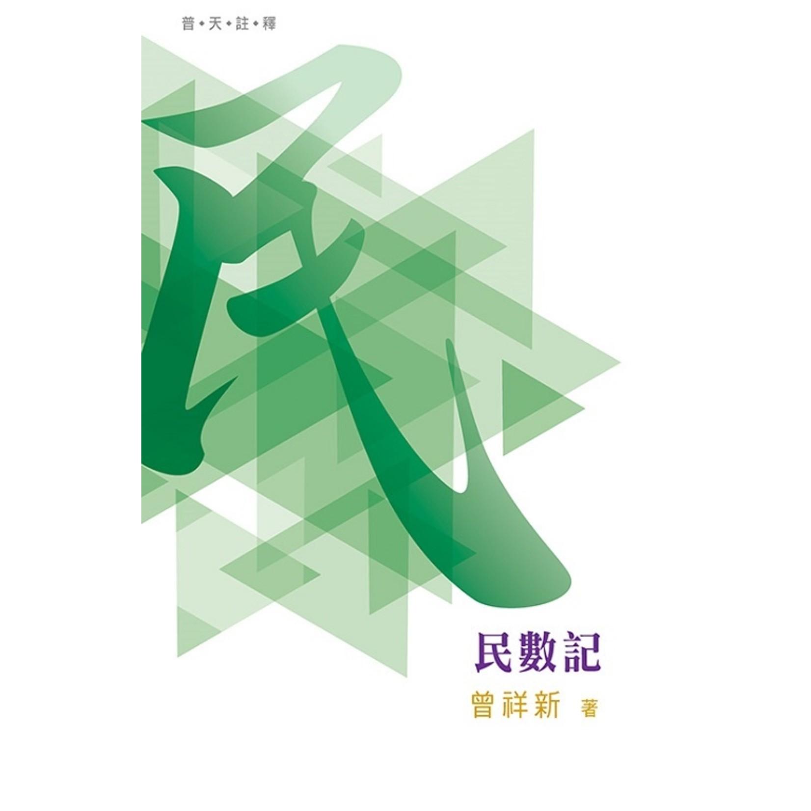 天道書樓 Tien Dao Publishing House 普天註釋:民數記