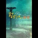 改革宗 Reformation Translation Fellowship Press 聖約中的基督