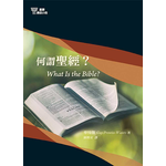 改革宗 Reformation Translation Fellowship Press 基要信仰小冊系列:《何謂聖經?》