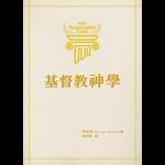 改革宗 Reformation Translation Fellowship Press 基督教神學(第四版)