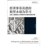 台灣基督教文藝 Chinese Christian Literature Council (TW) 照著麥基洗德的類型永遠為祭司:從第二聖殿猶太文學看希伯來書的麥基洗德