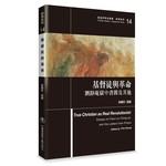台灣基督教文藝 Chinese Christian Literature Council (TW) 基督徒與革命:劉靜庵獄中書簡及其他