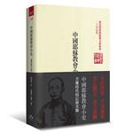 台灣基督教文藝 Chinese Christian Literature Council (TW) 中國耶穌教會小史:謝洪賚著作集(精)