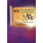 環球聖經公會 The Worldwide Bible Society 解開萬古常新的聖言:為新世代教會譯經的亮光絮語