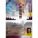 環球聖經公會 The Worldwide Bible Society 神人之間:再思顛覆現實的基督論(粵語聖經講座)(MP3)