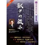 環球聖經公會 The Worldwide Bible Society 環球聖經公會聖經講座--獄中的啟示(MP3)